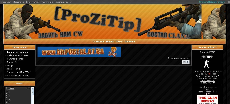 Красивая шапка сайта css для ucoz, шапка сделана в стиле подбор игр v